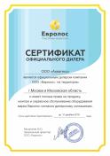 Сертификат дилера от компании Евролос 2019