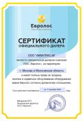 Сертификат дилера от компании Евролос 2020