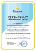 Сертификат дилера от компании Евролос 2017