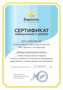 Сертификат дилера от компании Евролос 2018