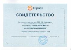 Сертификат дилера от компании Ergobox