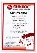 Сертификат дилера от компании Юнилос