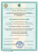 Международный сертификат соответствия