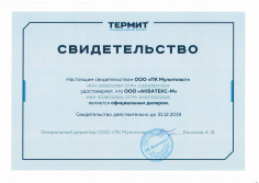 Сертификат дилера от компании Термит