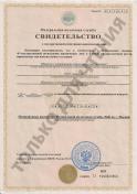 Свидетельство о регистрации юрлица