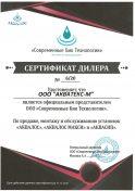Сертификат дилера от компании Аквалос 2020