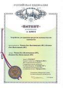 Тингард патент