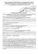 Тингард сертификат