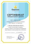 Евролос сертификат
